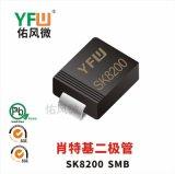 SK8200 SMB貼片肖特基二極體印字SK820 佑風微品牌