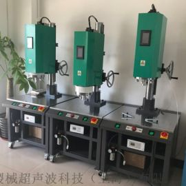 超声波塑料焊接机、上海超声波塑焊机厂家