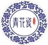 青花瓷青花瓷美容院优质供应商,青花瓷美容养生馆高性价比,可