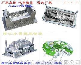 台州塑胶模具汽车塑料件模具供应商