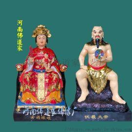 女娲娘娘佛像 盘古老祖 伏羲人祖爷 彩绘玻璃钢神像