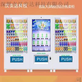 汉安达【智能大屏触控组合自动售卖机】