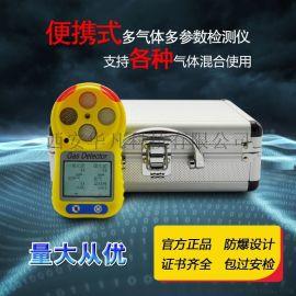 西安华凡便携式复合气体检测报警仪HFP-4in1