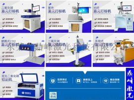 惠州紫外激光打标机|工艺品激光雕刻机