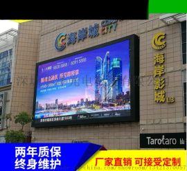LED室外全彩显示屏户外广告屏大型显示器