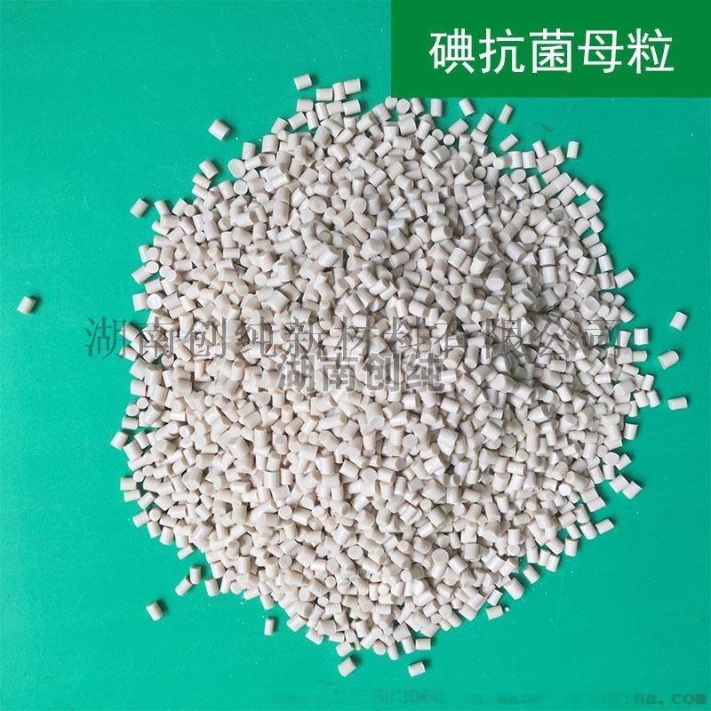 湖南創純納米碘母粒廠家