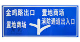 超澤標牌生產廠家 交通指示路牌   大小路牌