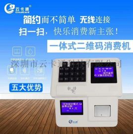 YK6501微信、支付宝、IC卡消费机