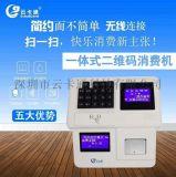 YK6501微信、支付寶、IC卡消費機