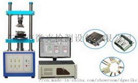 連接器端子接插件插拔力試驗機