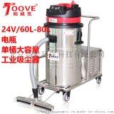 工業用電動吸塵器工廠車間電瓶式吸塵吸水機強力電池式