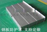 机床防护罩伸缩式钢板防护罩导轨防护罩型号全