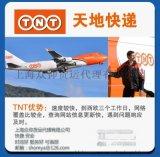 上海寄化工品快递到美国到西欧门到门服务