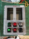 廠家直供防爆控制箱 防爆帶視窗控制箱防爆水泵控制箱