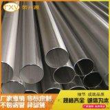 佛山不鏽鋼管優質供應商304不鏽鋼圓管219