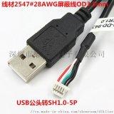 USB转SPH2.0mm端子线 4芯1.0 屏蔽线
