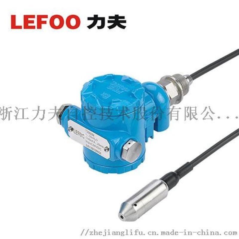 T3000液位壓力變送器 感測器