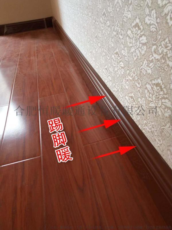 Inwarm踢腳暖專用溫控閥上市,使明裝踢腳暖分室控製成爲可能