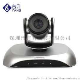 会议摄像头远程视频会议210万