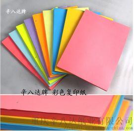 XBADA辛八达彩色复印纸