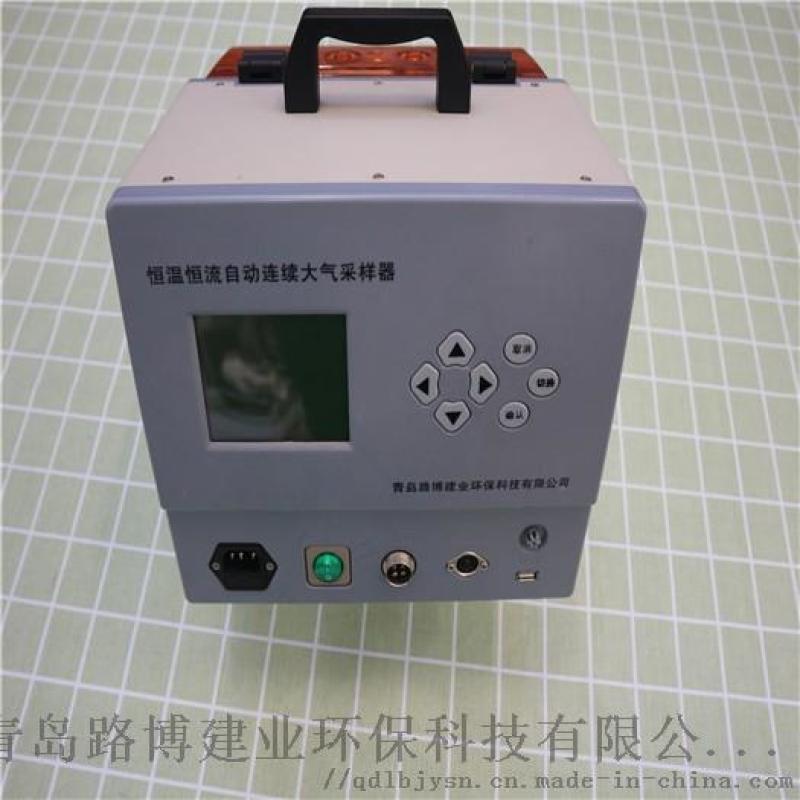 LB-6120(B)双路综合大 气采样器