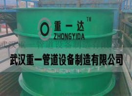 柔性防水套管武汉重一管道厂家制造直销
