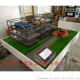 巷道堆垛立体车库模型定做 定制机械立体智能车库模型