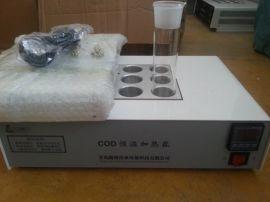 COD恒温加热器(COD消解仪)LB-901