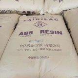 ABS 丙烯腈 丁二烯 苯乙烯共聚物 AG15A1 臺灣化纖 高光澤性 高耐衝擊性ABS