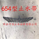 654型止水带用于大中型混凝土坝体U型止水带