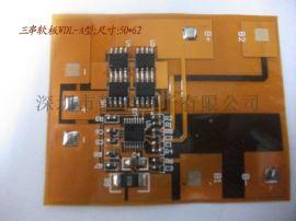 软性三串电池保护板WDL-A