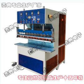 暖宫带护腰带电压加工机器 莱卡布电压热合高周波机