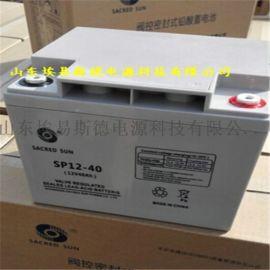 圣阳蓄电池12V40AH 圣阳电源SP12-40