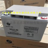 聖陽蓄電池12V40AH 聖陽電源SP12-40
