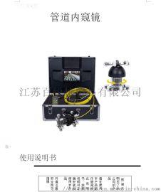 管道内窥镜 电缆水供应管道探测器 360度观看
