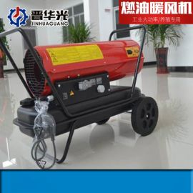 工业燃油暖风机安徽70kw工业暖风机养殖取暖出厂价