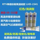 RTV高品質耐高溫膠水 單組份矽膠密封膠