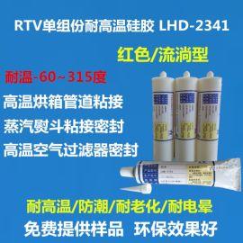 RTV高品质耐高温胶水 单组份硅胶密封胶