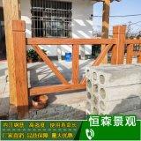 恒森仿木栏杆 水泥仿木纹栏杆施工