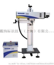 戴纳牌生产线自动激光打码机 喷码机 打标机无耗材