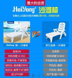 天津海阳牌ART2311塑料沙滩椅生产厂家