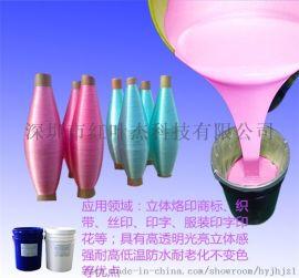 红叶硅胶供应网印丝印涂布商标专用硅胶