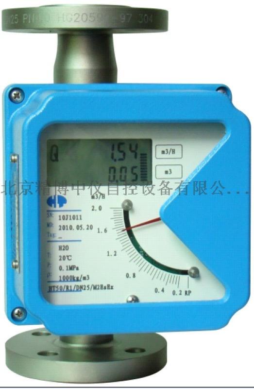24VDC金屬浮子流量計 遠傳型不鏽鋼指針流量計