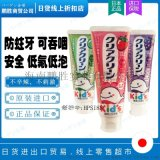 日本花王兒童牙膏 原裝進口木糖醇嬰幼兒水果味 **防蛀牙可吞咽牙膏70g 原裝進口批發零售商*供貨 箱起面議26元