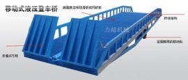移动式登车桥,移动式升降机,固定式升降机,旋转舞台,登车桥