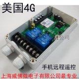 GSM/3G/4G 遙控控制盒,簡訊遙控盒(中國,歐洲,美國網路)