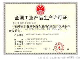 生产25公斤食品级出口专用牛皮纸袋公司