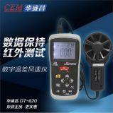CEM华盛昌DT-620数字风速计可测风温带红外测温仪