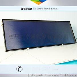 批发阳台蓝膜平板太阳能平板集热器 可配80L 0.8米x2.2米厂家直销