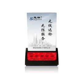 迅铃APE750台卡呼叫器/棋牌室咖啡店无线呼叫系统/服务呼叫器